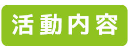 class_title_mini_katsudo